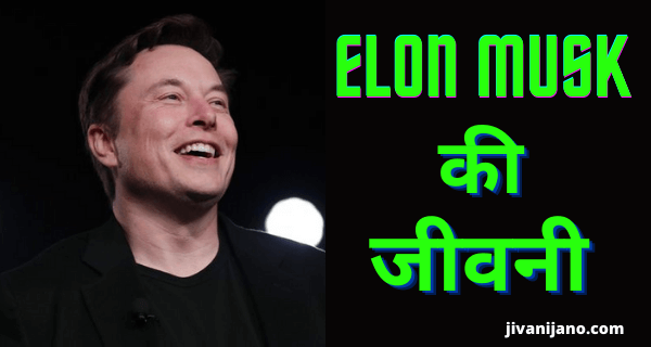 Elon Musk Biography in hindi