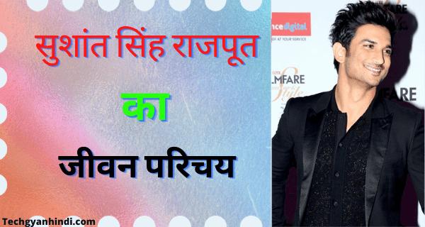 सुशांत सिंह राजपूत की जीवनी