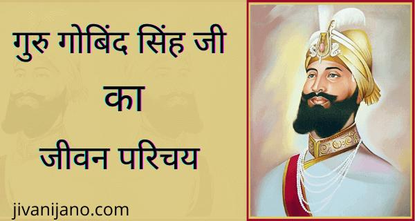 गुरु गोबिंद सिंह जी का जीवन परिचय