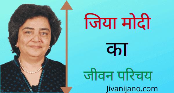 जिया मोदी का जीवन परिचय